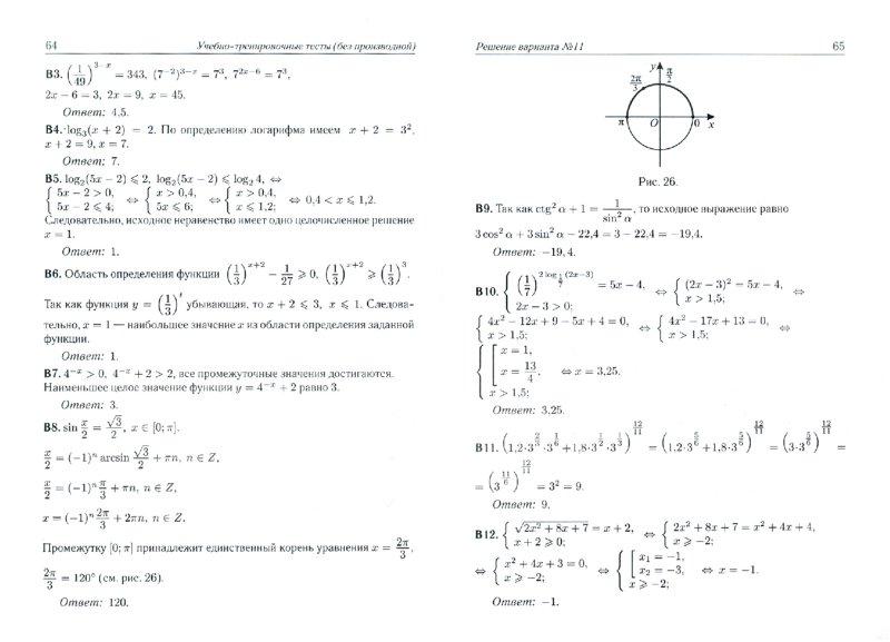 Иллюстрация 1 из 11 для Математика. 10 класс. Тесты для промежуточной аттестации и текущего контроля - Евич, Горбачев, Войта, Ольховая, Нужа | Лабиринт - книги. Источник: Лабиринт