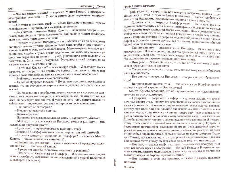 Иллюстрация 1 из 11 для Граф Монте-Кристо - Александр Дюма | Лабиринт - книги. Источник: Лабиринт