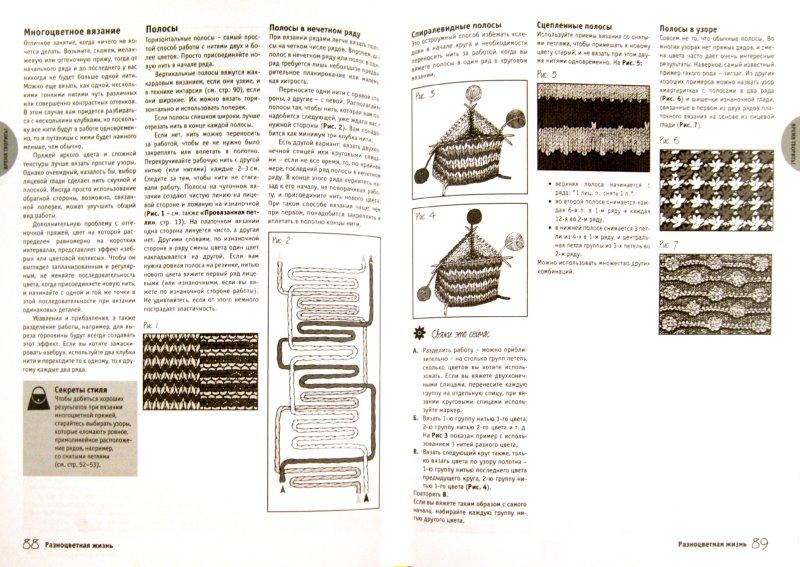 Иллюстрация 1 из 5 для Вязать - это просто! Вяжем легко | Лабиринт - книги. Источник: Лабиринт