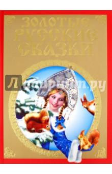 Золотые русские сказки фото