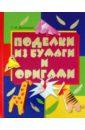 Долженко Галина Ивановна Поделки из бумаги и оригами долженко г фигурки и игрушки из бумаги и оригами