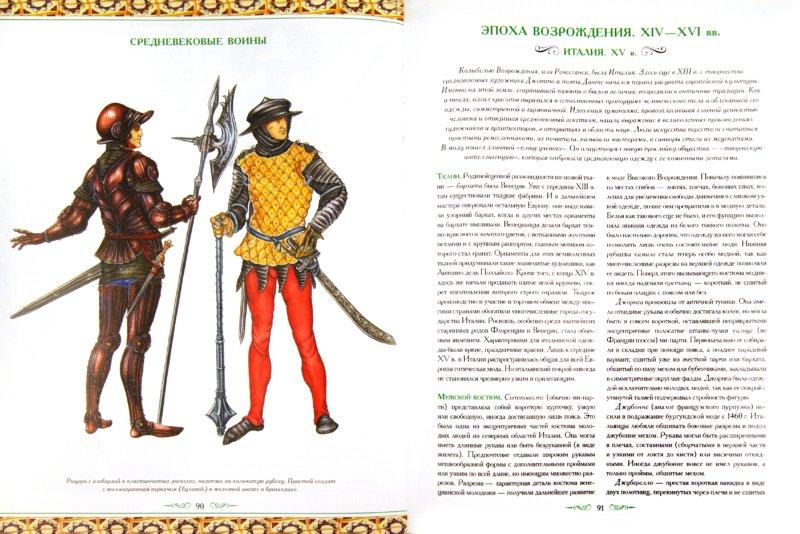 Иллюстрация 1 из 13 для История костюма - Д. Чалтыкьян | Лабиринт - книги. Источник: Лабиринт