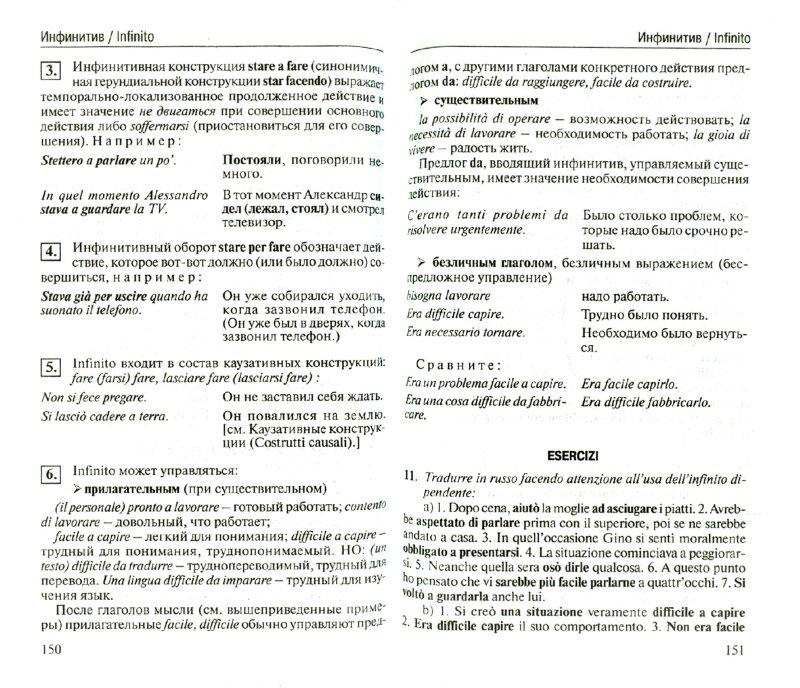 Иллюстрация 1 из 15 для Итальянская грамматика - Людмила Петрова | Лабиринт - книги. Источник: Лабиринт