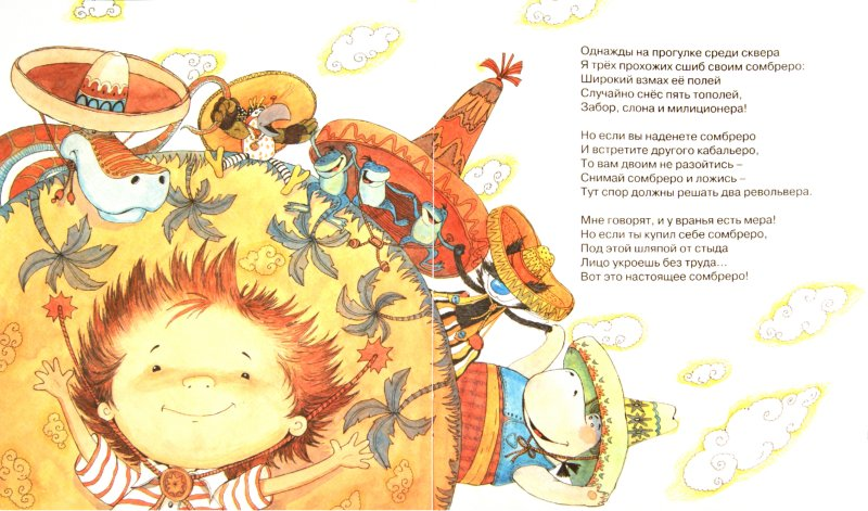 Иллюстрация 1 из 50 для Такой большой подарок! - Андрей Усачев | Лабиринт - книги. Источник: Лабиринт