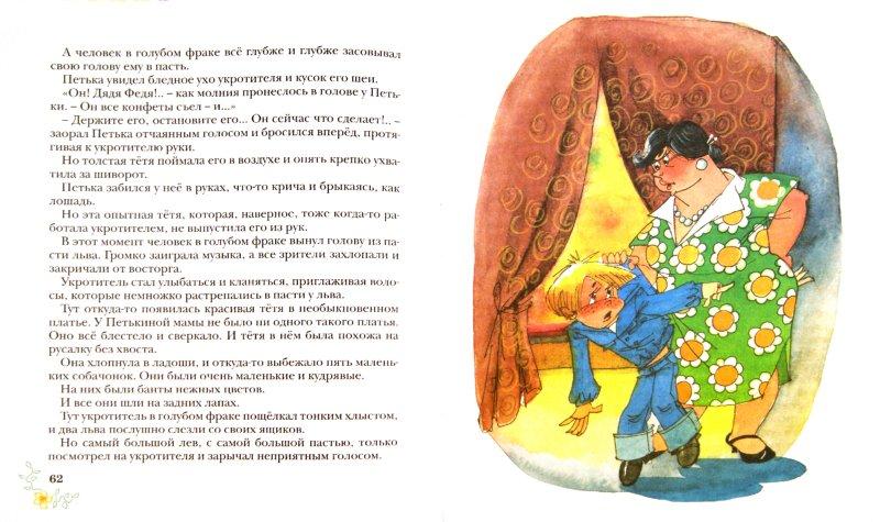 Иллюстрация 1 из 45 для Приключения желтого чемоданчика - Софья Прокофьева | Лабиринт - книги. Источник: Лабиринт