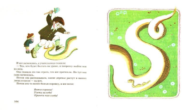 Иллюстрация 1 из 31 для Как папа был маленьким - Александр Раскин | Лабиринт - книги. Источник: Лабиринт