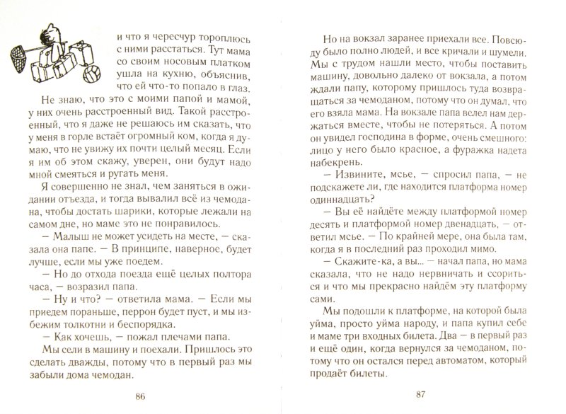 Иллюстрация 1 из 32 для Каникулы малыша Николя - Госинни, Сампе   Лабиринт - книги. Источник: Лабиринт