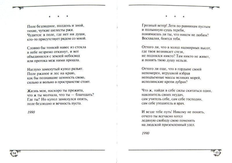 Иллюстрация 1 из 21 для Избранные стихи - Светлана Сырнева | Лабиринт - книги. Источник: Лабиринт