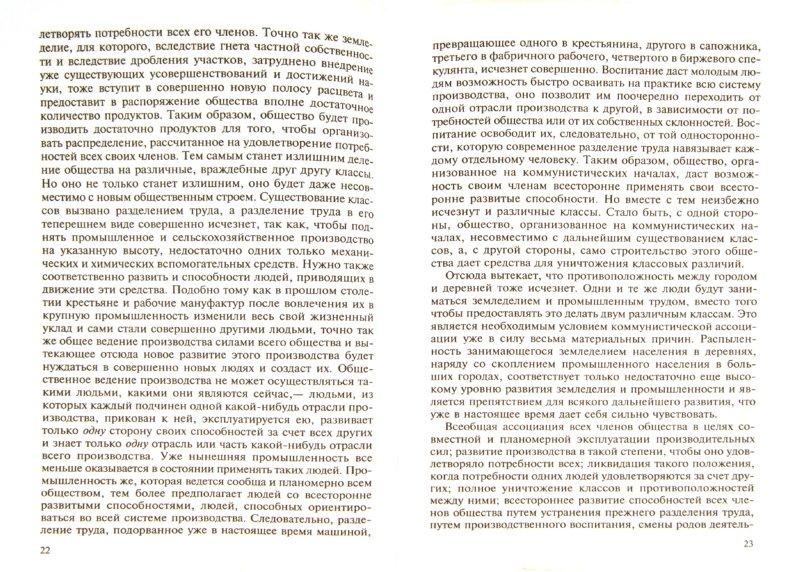 Иллюстрация 1 из 11 для Принципы коммунизма. Манифест коммунистической партии - Энгельс, Маркс   Лабиринт - книги. Источник: Лабиринт