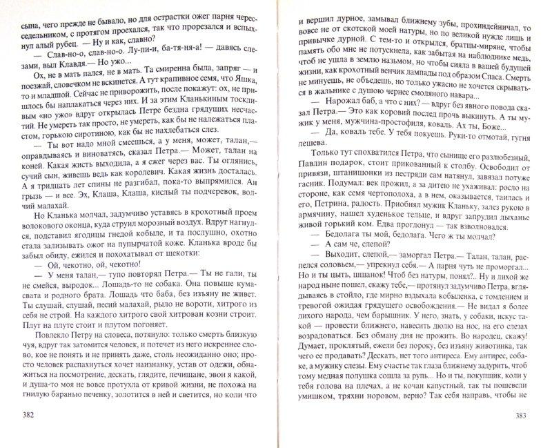 Иллюстрация 1 из 18 для Скитальцы - Владимир Личутин | Лабиринт - книги. Источник: Лабиринт