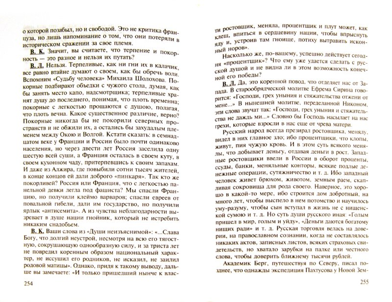 Иллюстрация 1 из 8 для Лица века в беседах, воспоминаниях, очерках - Виктор Кожемяко | Лабиринт - книги. Источник: Лабиринт