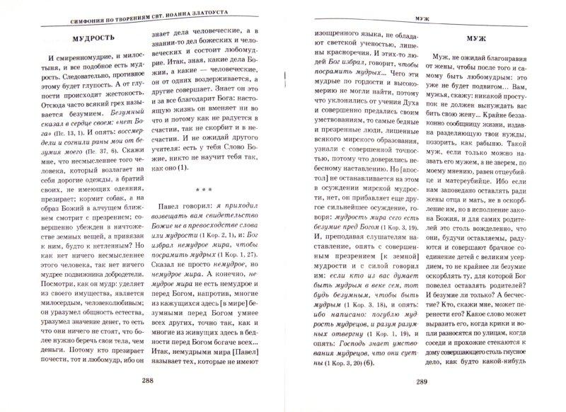 Иллюстрация 1 из 11 для Симфония по творениям святителя Иоанна Златоуста. Том 1   Лабиринт - книги. Источник: Лабиринт