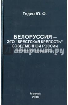 """Белоруссия - это """"Брестская крепость"""" современной России"""