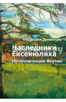 Наследники Ексекюляха. Интеллигенция Якутии