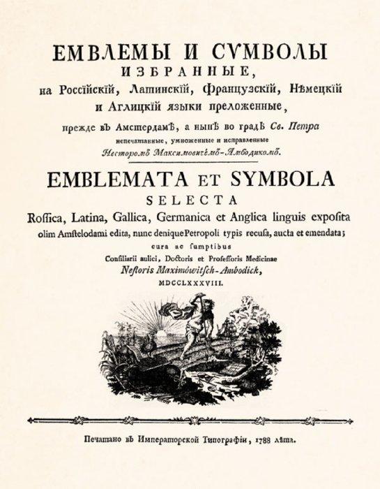 Иллюстрация 1 из 4 для Емвлемы и символы избранные | Лабиринт - книги. Источник: Лабиринт