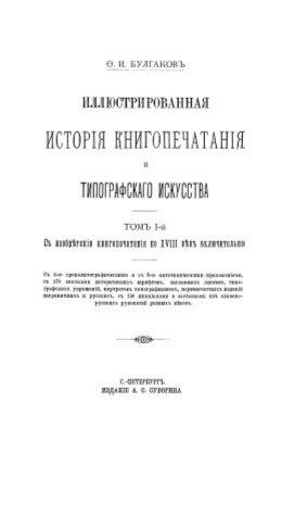 Иллюстрация 1 из 14 для История книгопечатания   Лабиринт - книги. Источник: Лабиринт
