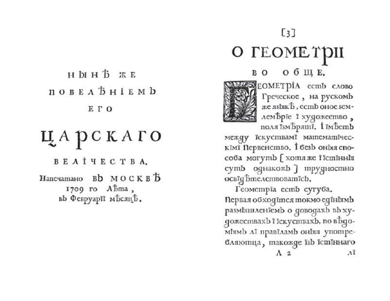 Иллюстрация 1 из 11 для Приемы циркуля и линейки (иск. кожа) | Лабиринт - книги. Источник: Лабиринт