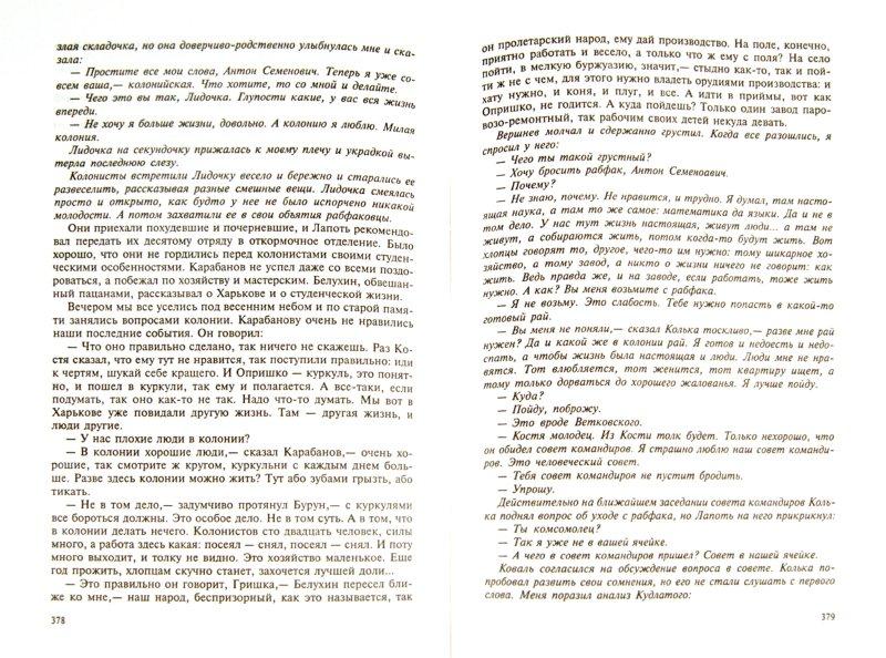 Иллюстрация 1 из 14 для Педагогическая поэма - Антон Макаренко | Лабиринт - книги. Источник: Лабиринт