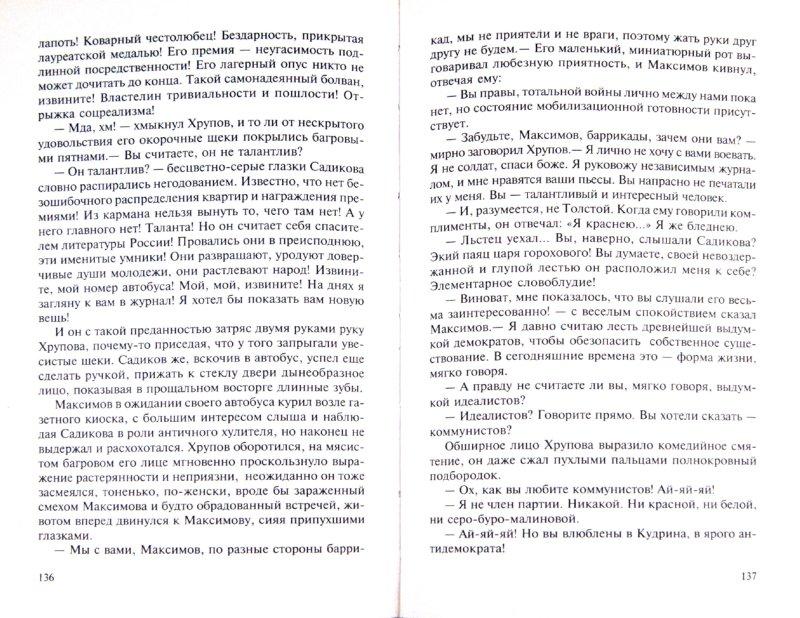 Иллюстрация 1 из 9 для Без милосердия - Юрий Бондарев | Лабиринт - книги. Источник: Лабиринт
