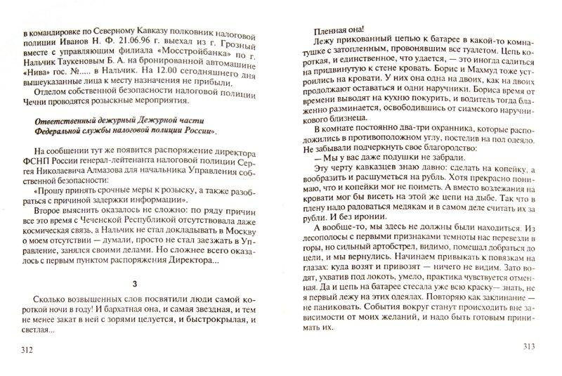 Иллюстрация 1 из 6 для Горячие точки - Курилов, Игумнов, Белогуров | Лабиринт - книги. Источник: Лабиринт