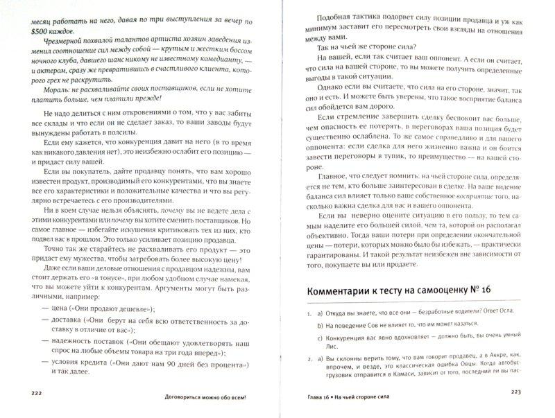 Иллюстрация 1 из 22 для Договориться можно обо всем! Как добиваться максимума в любых переговорах - Гэвин Кеннеди | Лабиринт - книги. Источник: Лабиринт