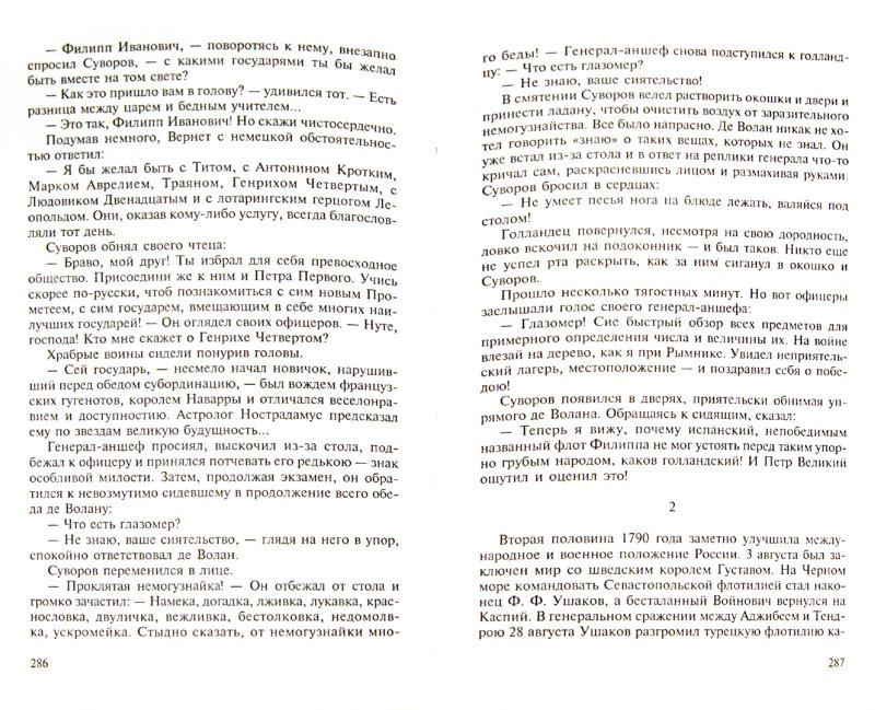 Иллюстрация 1 из 8 для Суворов - Олег Михайлов | Лабиринт - книги. Источник: Лабиринт