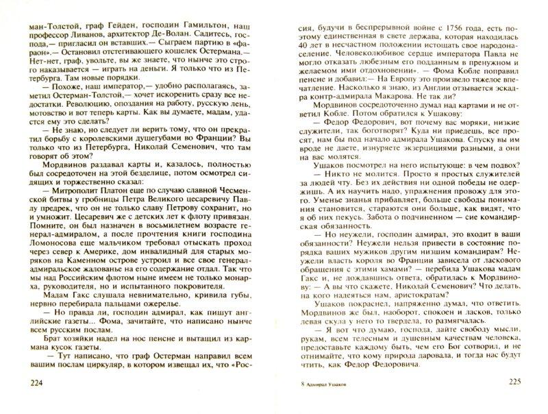 Иллюстрация 1 из 8 для Адмирал Ушаков. Флотоводец и святой - Валерий Ганичев | Лабиринт - книги. Источник: Лабиринт