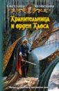 цена на Кузнецова Светлана Владимировна Хранительница и орден Хаоса