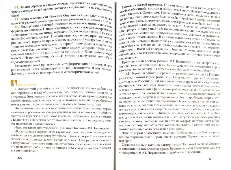 Иллюстрация 1 из 5 для Литература. 9 класс. Учебник для учащихся общеобразовательных учреждений. В 2-х частях. Часть 1 - Ланин, Устинова | Лабиринт - книги. Источник: Лабиринт