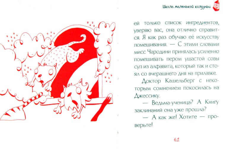 Иллюстрация 1 из 7 для Уроки заклинаний - Мэв Фрил | Лабиринт - книги. Источник: Лабиринт