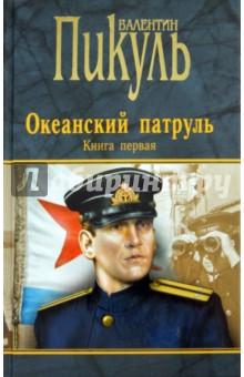 Океанский патруль. Книга 1. Аскольдовцы