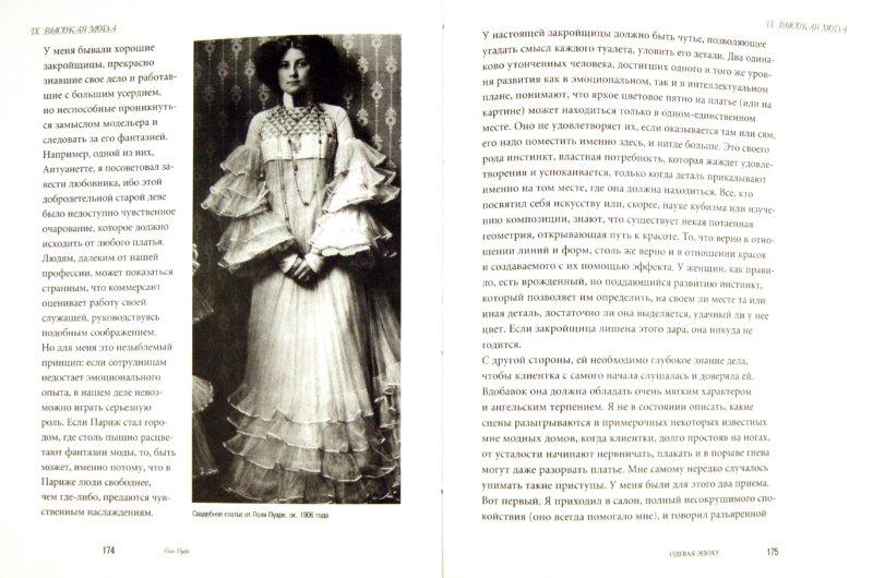 Иллюстрация 1 из 11 для Одевая эпоху - Поль Пуаре   Лабиринт - книги. Источник: Лабиринт