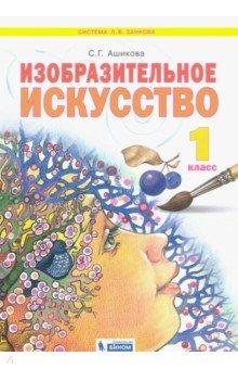 Изобразительное искусство. Учебник для 1 класса. ФГОС