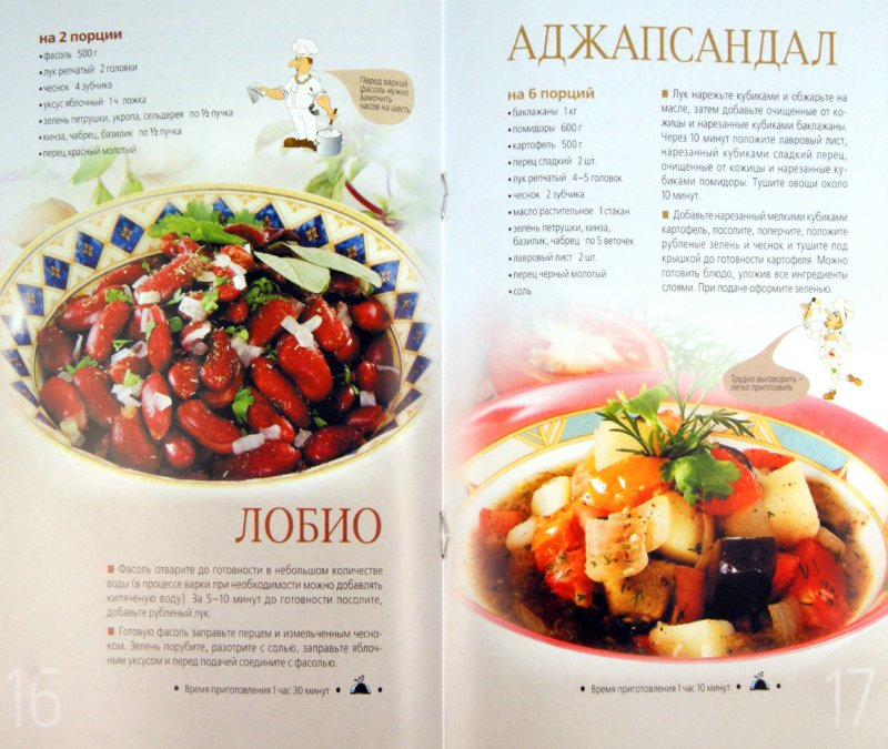 Иллюстрация 1 из 19 для Грузинская кухня | Лабиринт - книги. Источник: Лабиринт
