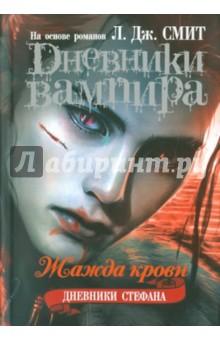 Дневники вампира. Дневники Стефана. Книга 2. Жажда крови фаворит в 2 книгах книга 2 его таврида