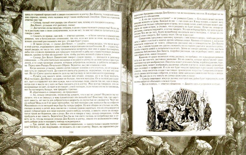 Иллюстрация 1 из 11 для Хитроумный идальго Дон Кихот Ламанчский - Мигель Сервантес | Лабиринт - книги. Источник: Лабиринт