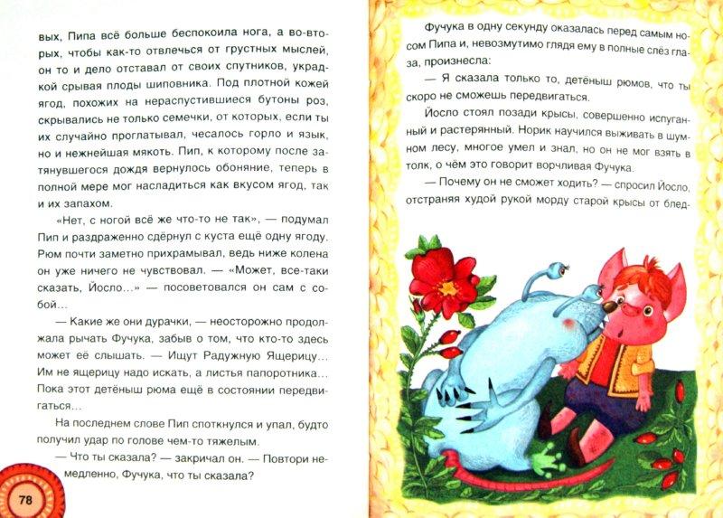 Иллюстрация 1 из 16 для Волшебные жёлуди. Одно удивительное приключение трусливого рюма и глупого норика - Тоня Шипулина | Лабиринт - книги. Источник: Лабиринт
