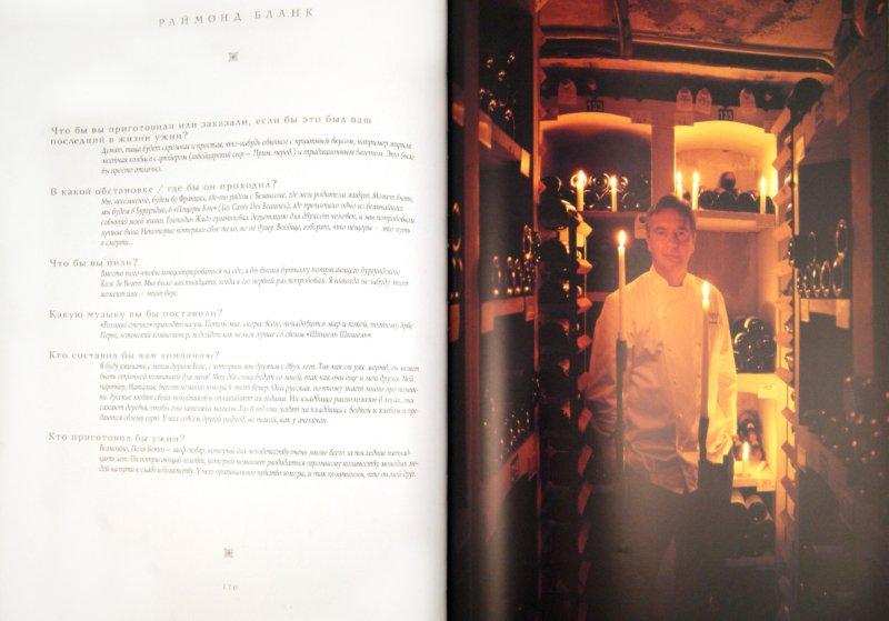 Иллюстрация 1 из 6 для Мой самый важный ужин - Мелани Дунеа | Лабиринт - книги. Источник: Лабиринт