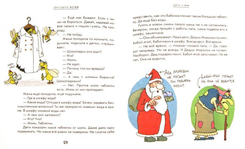 Иллюстрация 1 из 11 для Дети и Эти 2. Попугаи с вареньем - Григорий Остер | Лабиринт - книги. Источник: Лабиринт