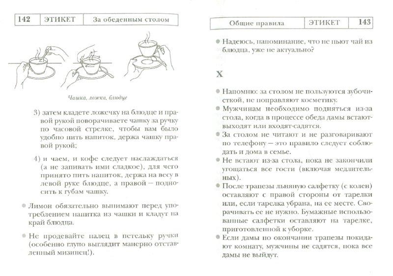 Иллюстрация 1 из 9 для Этикет. Полный свод правил светского и делового общения - Татьяна Белоусова | Лабиринт - книги. Источник: Лабиринт