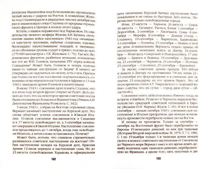 Иллюстрация 1 из 16 для Виктор Суворов прав! Сталин проиграл Вторую Мировую войну - Дмитрий Винтер | Лабиринт - книги. Источник: Лабиринт