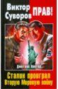 Винтер Дмитрий Францович Виктор Суворов прав! Сталин проиграл Вторую Мировую войну вебстер р почему фрейд был не прав