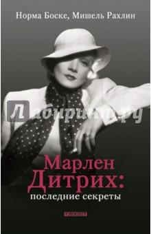 Марлен Дитрих: последние секреты