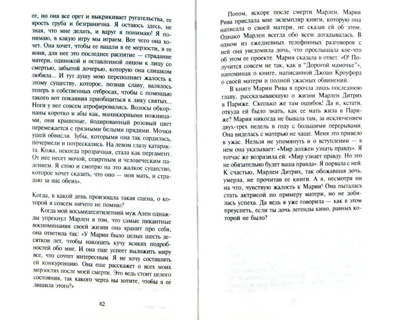 Иллюстрация 1 из 26 для Марлен Дитрих: последние секреты - Боске, Рахлин | Лабиринт - книги. Источник: Лабиринт