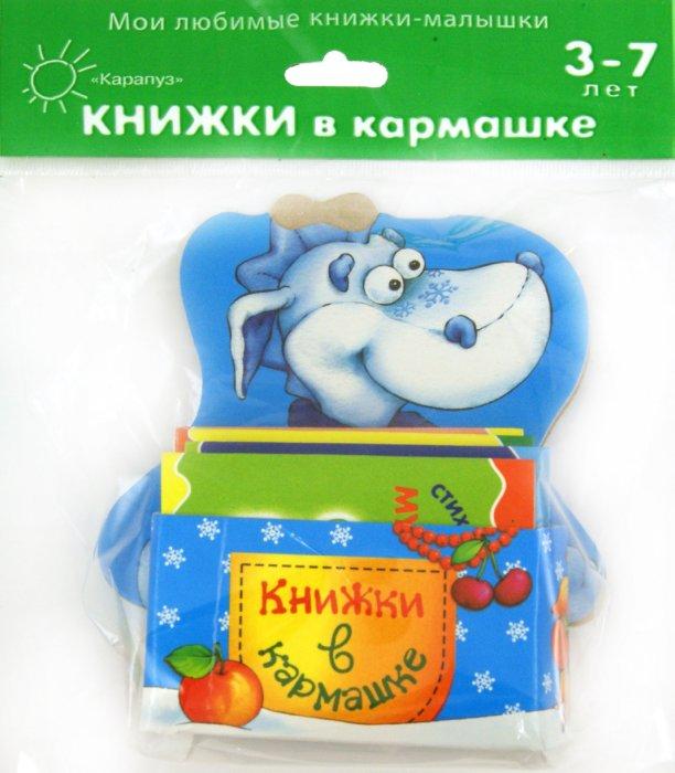 Иллюстрация 1 из 18 для Снежный дракон. Мой маленький книжный шкаф на 4 книжки - Моравская, Волкова, Соловьева | Лабиринт - книги. Источник: Лабиринт