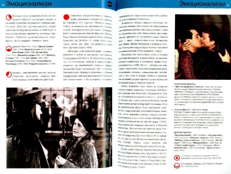 Иллюстрация 1 из 22 для Кино. Путеводитель по жанрам - Рональд Берген | Лабиринт - книги. Источник: Лабиринт