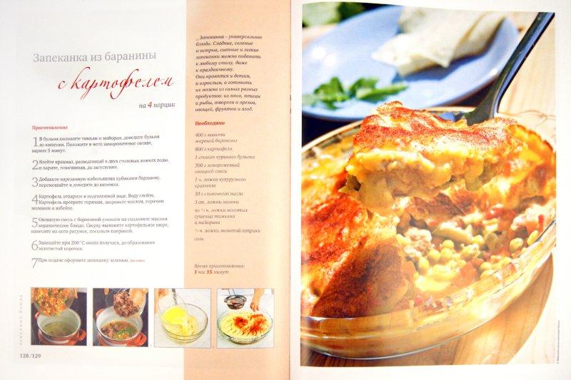 Иллюстрация 1 из 7 для Любимые русские блюда - Ирина Ройтенберг | Лабиринт - книги. Источник: Лабиринт