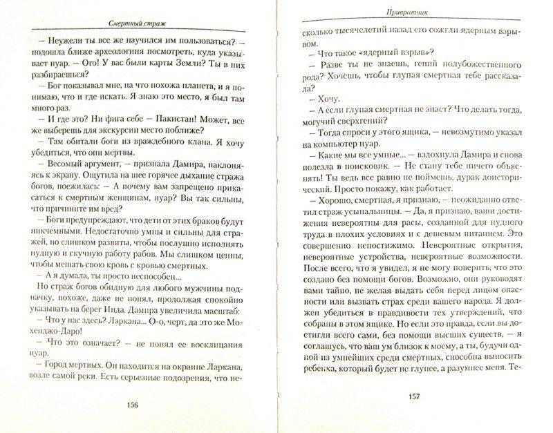 Иллюстрация 1 из 5 для Привратник - Александр Прозоров | Лабиринт - книги. Источник: Лабиринт