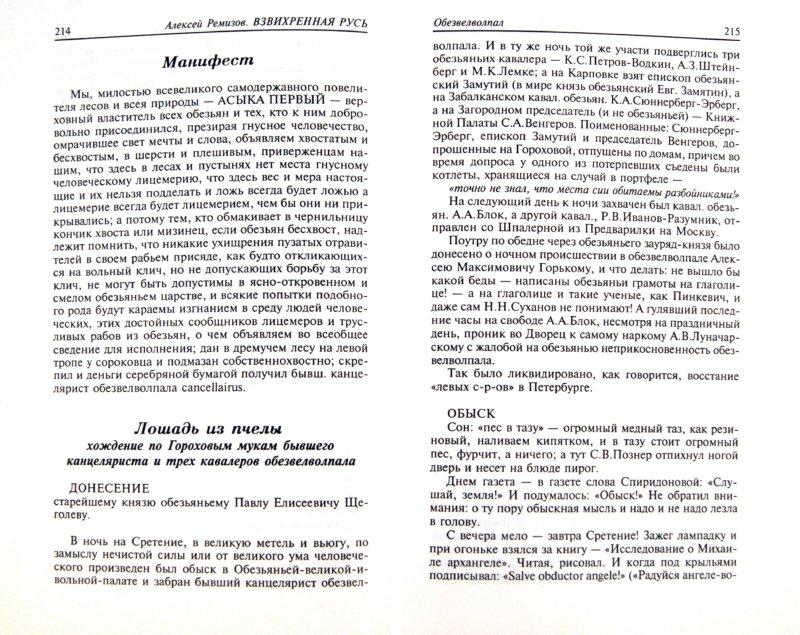 Иллюстрация 1 из 43 для Взвихренная Русь - Алексей Ремизов   Лабиринт - книги. Источник: Лабиринт