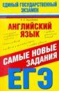 Музланова Елена Сергеевна Английский язык. Самые новые задания ЕГЭ-2012